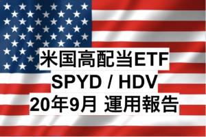 【米国高配当ETF】2020年9月 SPYD / HDV 運用報告