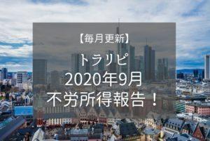 【FXトラリピ】 2020年9月の不労所得報告